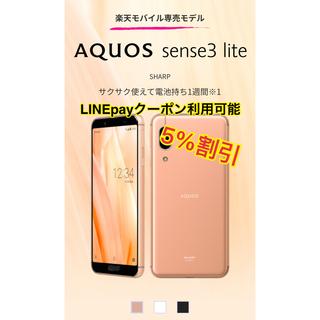 アクオス(AQUOS)の値下げ【新品未開封】AQUOS sense3 lite(ライトカッパー)(スマートフォン本体)