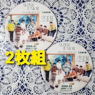 スーパージュニア(SUPER JUNIOR)のSUPER JUNIOR デビュー15周年記念オンラインファンミーティング DV(ミュージック)