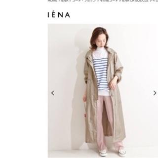 IENA - IENA LA BOUCLE ナイロンワッシャーフードコート
