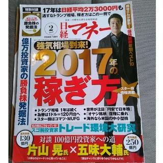 日経マネー 2017年 02月号