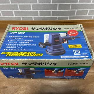 リョービ(RYOBI)のRYOBI リョービ DSP-125V  サンダポリシャ 電動ポリッシャー(工具/メンテナンス)