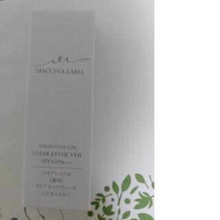 Macchia Label - マキアレイベル 薬用 クリアエステヴェール ナチュラル