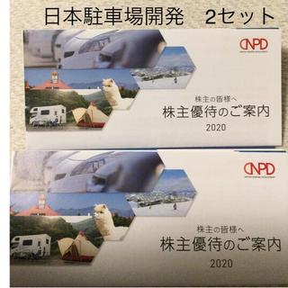 日本駐車場開発 株主優待 2セット(その他)