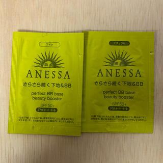 アネッサ(ANESSA)のアネッサ パーフェクト BBベース SPF50+ 0.6ml*2(日焼け止め/サンオイル)