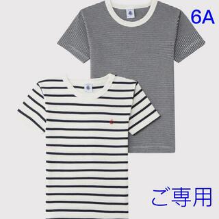 プチバトー(PETIT BATEAU)の✳︎ご専用✳︎新品未使用プチバトーマリニエール&ミラレ半袖Tシャツ2枚組6ans(Tシャツ/カットソー)