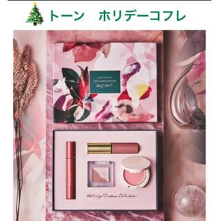 Cosme Kitchen - トーン ホリデー メイクアップ コレクション 2020 ホリデーコフレ