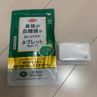 タイショウセイヤク(大正製薬)の食後の血糖値が気になる方のタブレット 30日分(ダイエット食品)