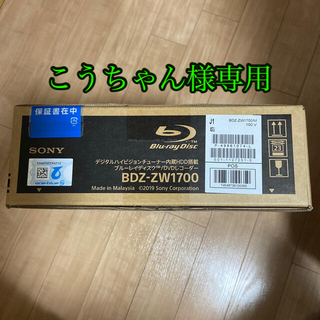 新品未開封 SONY BDZ-ZW1700 ソニー ブルーレイレコーダー