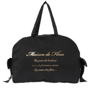 メゾンドフルール(Maison de FLEUR)の人気完売品ボストントラベルキャリーオンLバッグ(ボストンバッグ)