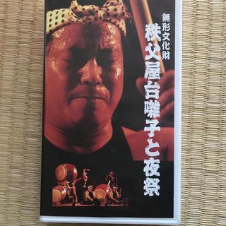 秩父屋台囃子と夜祭 VHSビデオテープ(和太鼓)