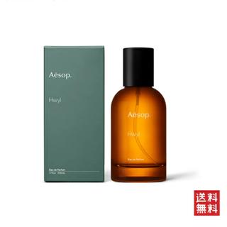 Aesop - 新品 Aesop イソップ hwyl ヒュイル 50ml 香水 フレグランス