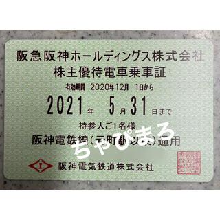 ハンシンタイガース(阪神タイガース)の【最新】送料込み! 阪神電車 株主優待乗車証(鉄道乗車券)