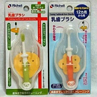Richell - リッチェル 乳歯ブラシ8ヶ月/12ヶ月 セット