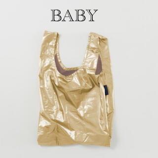 アパルトモンドゥーズィエムクラス(L'Appartement DEUXIEME CLASSE)のBAGGU 【メタリックゴールド】BABY ベビー baby 新品 匿名配送 (エコバッグ)