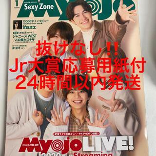 Myojo 1月号 抜けなし(アート/エンタメ/ホビー)
