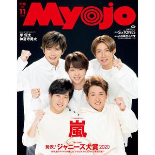 アラシ(嵐)のMyojo 11月号 嵐表紙(アート/エンタメ/ホビー)