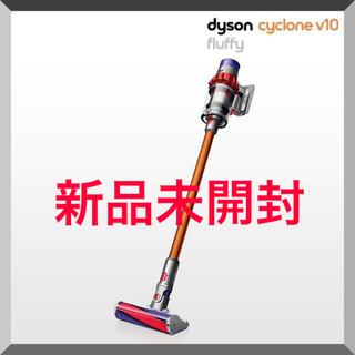 ダイソン(Dyson)の【新品】ダイソン Dyson V10 Fluffy SV12FF(掃除機)