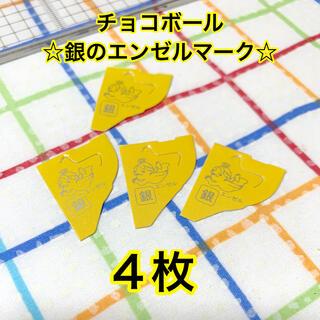 モリナガセイカ(森永製菓)のチョコボール 銀のエンゼル4枚(ノベルティグッズ)