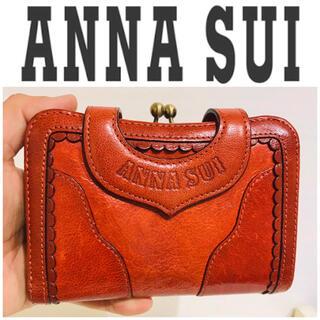 ANNA SUI - 入手困難■本革■型押し■アナスイ ANNA SUI Wホック財布 がま口