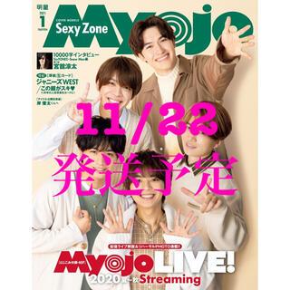Myojo  2021年1月号 通常版 Jr.大賞応募用紙のみなし