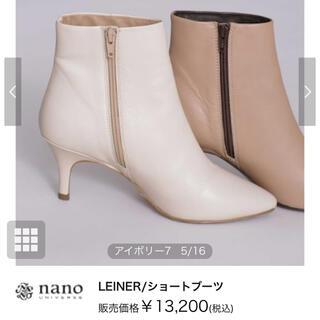 ナノユニバース(nano・universe)のナノユニバース LEINER/ショートブーツ(アイボリー)(ブーツ)