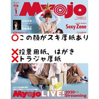 MYOJO ちっこい版 2021年1月号(アート/エンタメ/ホビー)