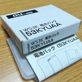 エーユー(au)のau ガラケー 電池パック 53KYUAA 未使用品(バッテリー/充電器)