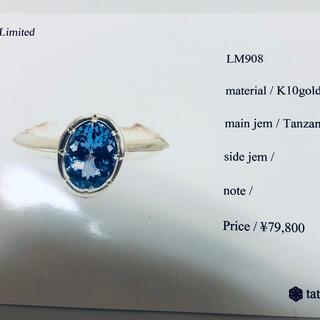 アッシュペーフランス(H.P.FRANCE)のタツオナガハタ tatsuo nagahata タンザナイト 約11号 k10(リング(指輪))