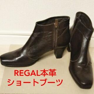REGAL - リーガル REGAL ショートブーツ 茶 ブラウン 22.5