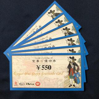 リンガーハット(リンガーハット)のリンガーハット 株主優待券 3,300円分(レストラン/食事券)