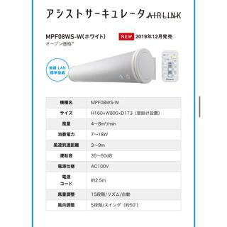 DAIKIN - 最終値下げ 新品未開封 ダイキン アシストサーキュレータ
