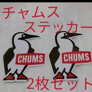 チャムス(CHUMS)の3連休限定!CHUMSチャムス防水ステッカー2枚セット(その他)