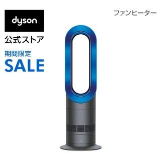 ダイソン(Dyson)の【新品・未開封】ダイソン Dyson Hot+Cool AM09IB (ファンヒーター)