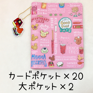 かわうそ様専用♡ディズニーパークフード柄 合皮製見開きカードケース ピンク(その他)