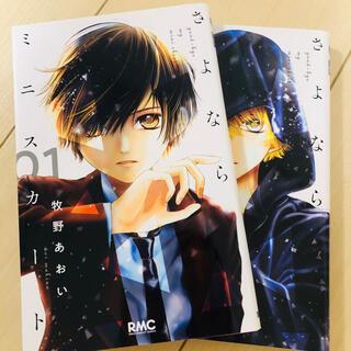 集英社 - 【美品】さよならミニスカート 1,2巻