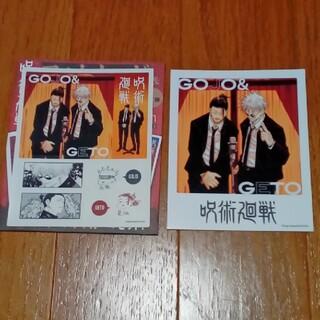 集英社 - 呪術廻戦 五条悟&夏油傑 フォトカード&ステッカー