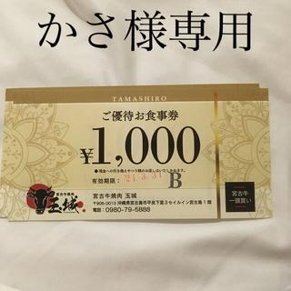 宮古島 焼肉玉城商品券4000円分(レストラン/食事券)