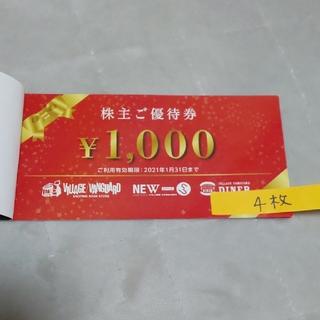 ヴィレッジヴァンガード株主優待券4枚(ショッピング)