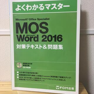 マイクロソフト(Microsoft)のMOS Specialist Word 2016 対策テキスト&問題集 美品(資格/検定)