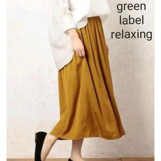 グリーンレーベルリラクシング(green label relaxing)のgreen label relaxing♡ロングスカート(ロングスカート)