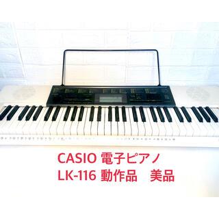 カシオ(CASIO)のCASIO 電子ピアノ LK-116(電子ピアノ)