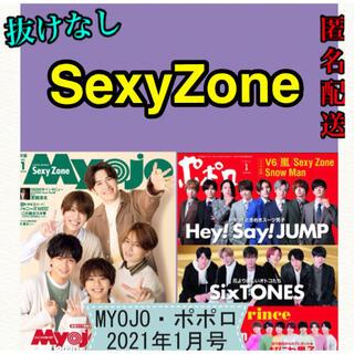 セクシー ゾーン(Sexy Zone)のSexyZone セクゾ 切り抜き myojo・ポポロ 2021年1月号(アート/エンタメ/ホビー)