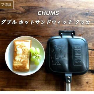 チャムス(CHUMS)のチャムス ダブルホットサンドクッカー(調理器具)