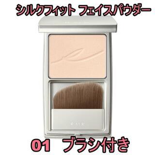 RMK - 【新品】RMK シルクフィット フェイスパウダー #01 ブラシ付き