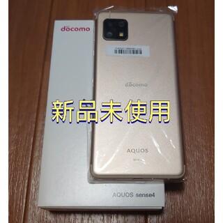 NTTdocomo - ドコモ SH-41A AQUOS sense4 ライトカッパー 新品 SIMフリ