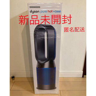 Dyson - 新品未開封 ダイソン Hot+Cool HP04IBN 空気清浄・送風・温風兼用