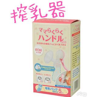 ニシマツヤ(西松屋)の搾乳器 手動タイプ 細口&広口に対応 授乳 美品 ベビー 赤ちゃん ママらくらく(哺乳ビン)