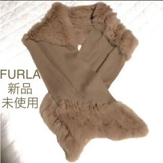 フルラ(Furla)の【FURLA新品・タグ無し】カシミア100%ファーマフラー【未使用】(マフラー/ショール)