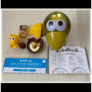 モリナガセイカ(森永製菓)のおもちゃのカンヅメ 50周年 しゃべる!金のキョロちゃん缶(ノベルティグッズ)