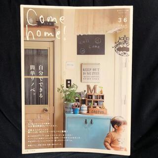 シュフトセイカツシャ(主婦と生活社)のCome home! vol.36 (自分でできる簡単リノベ。)(住まい/暮らし/子育て)